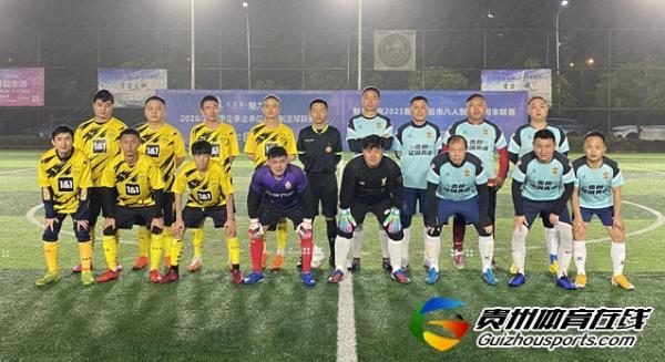 贵阳市八人制足球周末联赛迎春杯 蹴鞠5-4锰钢青训