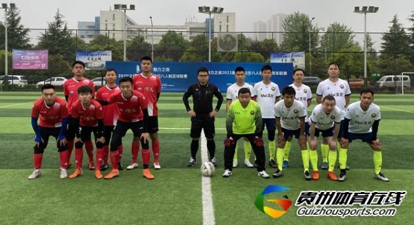 贵阳市八人制足球周末联赛迎春杯 老友记7-1黔西Mei文化