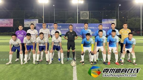 铁建城2020/21赛季企事业单位八人制 红色希望4-1贵阳皇马