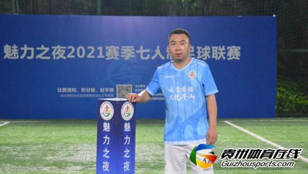 魅力之夜2020赛季7人制足球冬季联赛 黔锋2-8悦千山