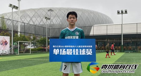 贵阳市八人制足球周末联赛迎春杯 8900联队3-2零距离