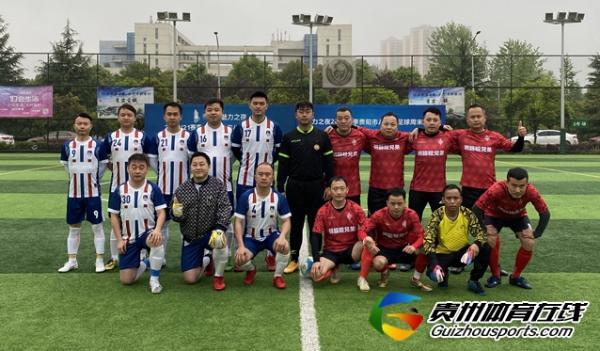 贵阳八人制足球周末联赛迎春杯之星四方联盟4-3钢筋混凝土兄弟