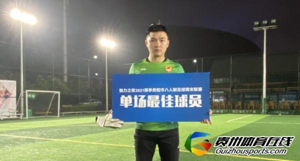 贵阳市八人制足球周末联赛迎春杯 黔超黔建筑5-4悉犀牛