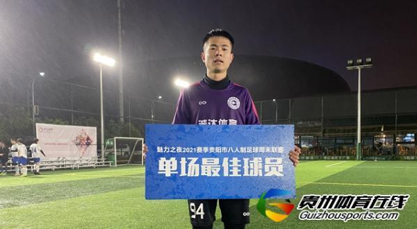 贵阳市八人制足球周末联赛迎春杯 民族大学校友2-1南国雪狼