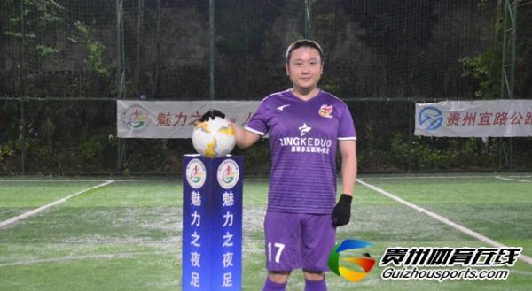 魅力之夜2020赛季7人制足球冬季联赛 云启2-6星客多·风云