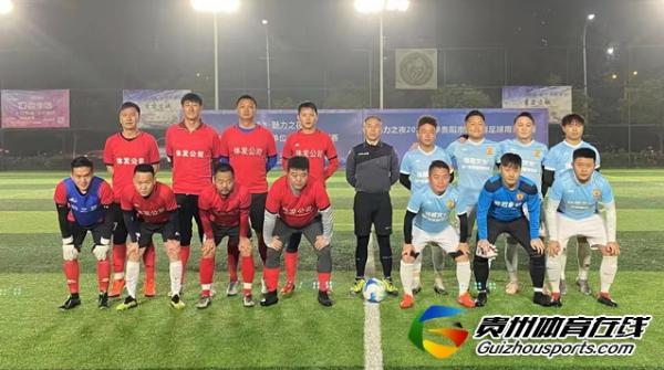 贵阳市企事业单位八人制足球冠军杯 体发公司11-1黔云联创