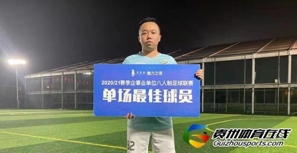 贵阳市企事业单位八人制足球冠军杯 林城筑梦2-7贵州筑诚