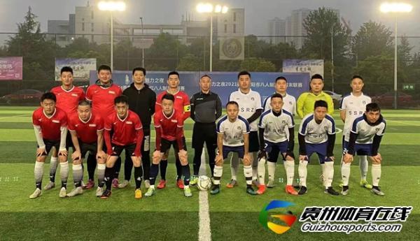 贵阳市企事业单位八人制足球冠军杯 三三3-2优优科技