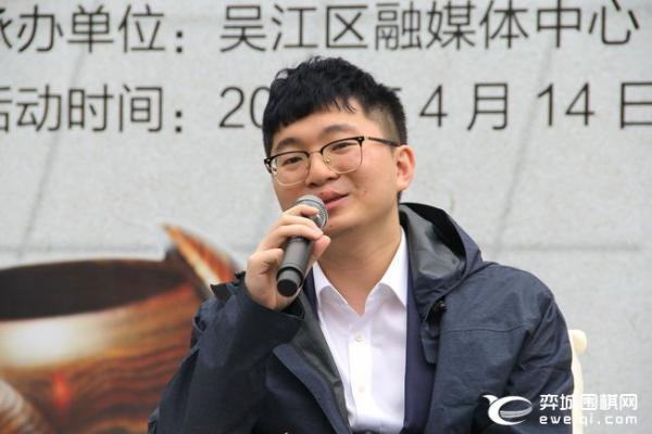 天元赛举行棋手棋迷见面会 杨鼎新:没有太大压力
