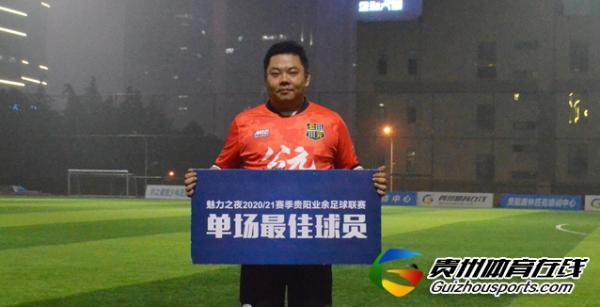 黔灵FC0-3公元 李隽取得进球