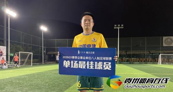 贵阳市企事业单位八人制冠军杯 小迷弟食品2-3白鹭湖一哥