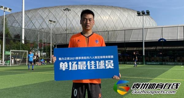 贵阳市八人制足球乙级联赛 黔西Mei文化2-3零距离