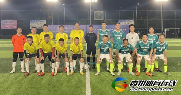 贵阳市八人制足球乙级联赛 豪横暖通8900联队2-5腾辉泰市政