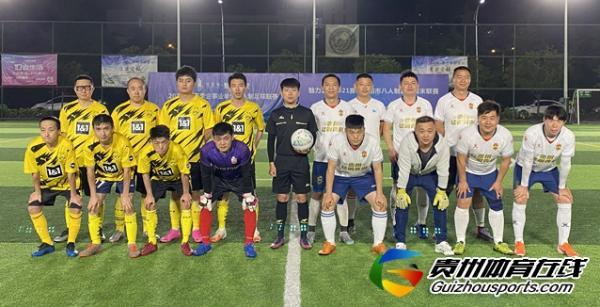 贵阳市八人制足球乙级联赛 蹴鞠3-4赤麟FC