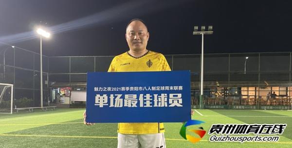 贵阳市八人制足球乙级联赛 星四聚联0-0钢筋砼兄弟