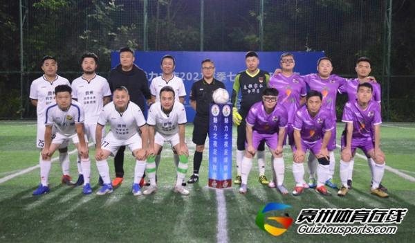 魅力之夜2021赛季7人制足球夏季联赛 赤水河2-2卜心美术