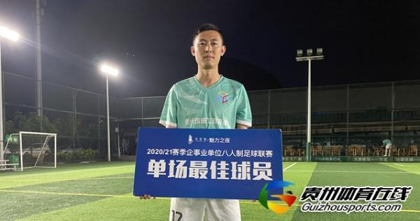 贵阳市企事业单位八人制足球冠军杯 白鹭湖一哥3-5贵州筑诚