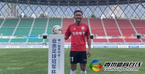 第一届贵州省业余足球冠军杯 开天电子7-1息烽志合