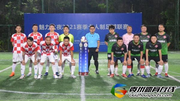魅力之夜2021赛季7人制足球夏季联赛 暮念·民宿7-3黔锋