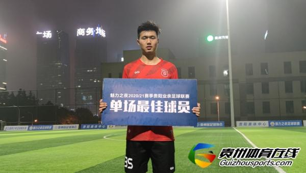 黔悟酒库4-2银利·星耀FC(A队) 张野梅开二度