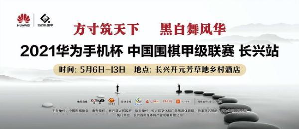 12日直播围甲第五轮 丁浩VS申真谞 赵晨宇VS朴廷桓