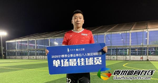 贵阳市企事业单位八人制足球冠军杯 贵州筑诚2-4优优科技