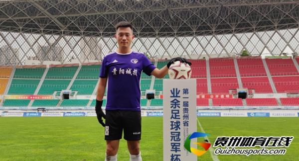 第一届贵州省业余足球冠军杯 开天电子3-2黔悟酒库