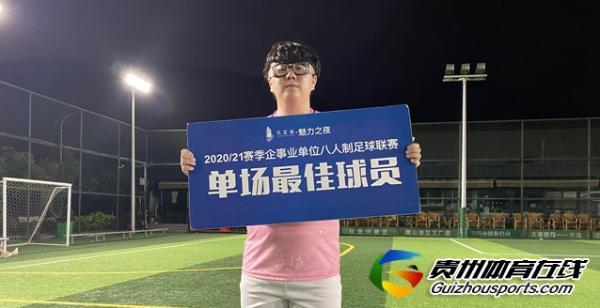 铁建城2020/21赛季企事业单位八人制 文人骚客1-4贵阳皇马