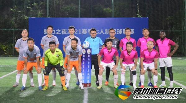 魅力之夜2021赛季7人制足球夏季联赛 伙伴3-3乐途