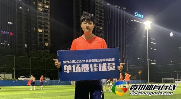 黔锋1-3绿茵兄弟2008 殷翎进球获评最佳