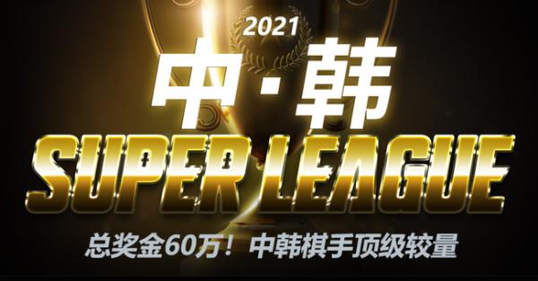17日中韩弈城超级循环赛正式启幕 辜梓豪VS朴廷桓
