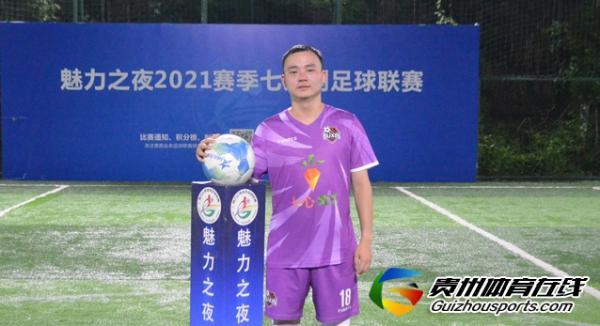 魅力之夜2021赛季7人制足球夏季联赛 卜心美术7-5笑沧海