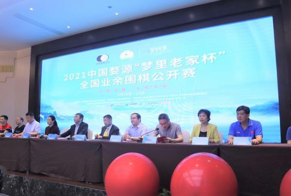 2021中国婺源全国业余公开赛开幕 30位职业棋手参赛
