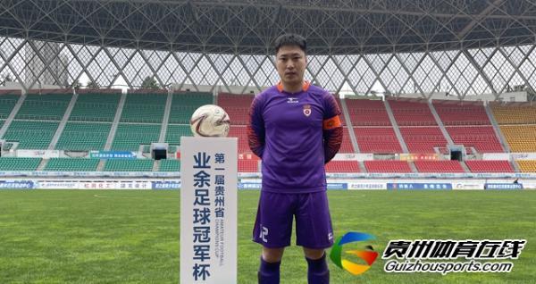 第一届贵州省业余足球冠军杯 周林公学2-1红润化工