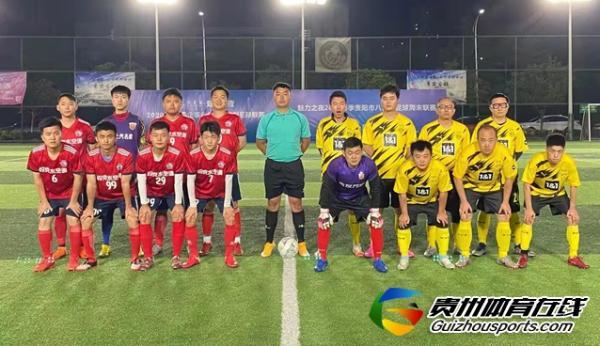 贵阳市八人制足球乙级联赛 豪横暖通8900联队1-4蹴鞠
