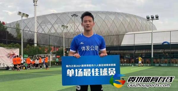 贵阳市八人制足球乙级联赛 零距离3-8贵阳奥体中心