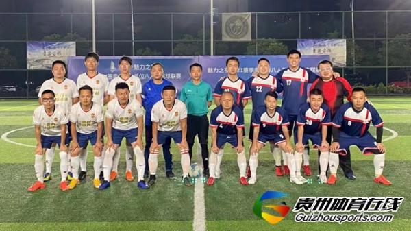 贵阳市八人制足球乙级联赛 星四聚联1-3锰钢青训