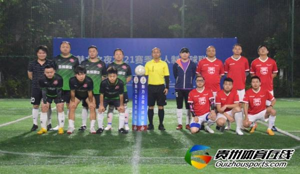 魅力之夜2020赛季7人制足球冬季联赛 黔锋4-4蓝翼