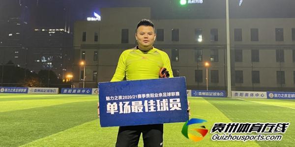 三三烘焙4-2银利·星耀FC(A队) 陈旅攀梅开二度