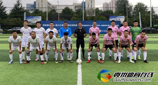 贵阳市企事业单位八人制 鼎欣前程2-3黔灵FC