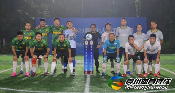 魅力之夜2021赛季7人制足球夏季联赛 风升FC5-7胜成物流黔锋