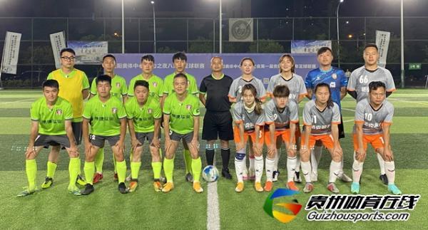贵阳市企事业单位八人制 平坝远航5-1諾克设计女队
