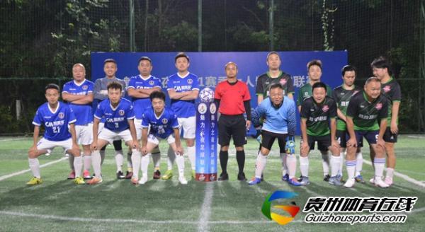 魅力之夜2021赛季7人制足球夏季联赛 胜成物流黔锋3-2福电98