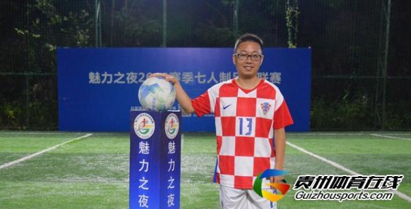 魅力之夜2021赛季7人制足球夏季联赛 慕念·民宿10-3风升FC