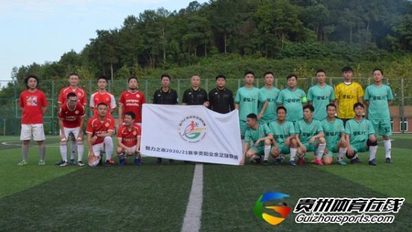 潘潘小厨0-3银利·星耀FC(A队)