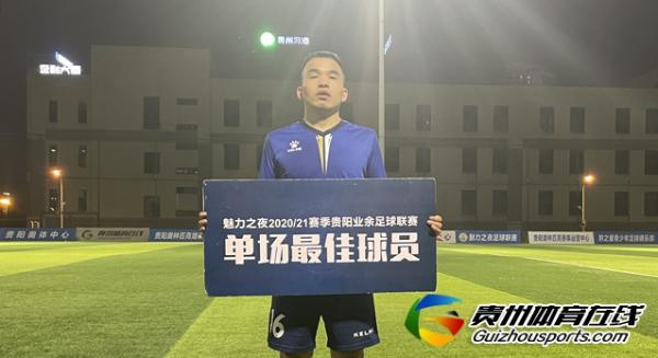 云上工程1-1逆行者 王艳辉进球获评最佳