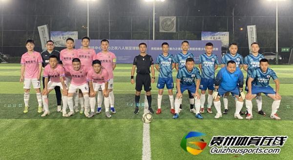 贵阳市企事业单位八人制 贵阳皇马球迷协会4-6鼎欣前程