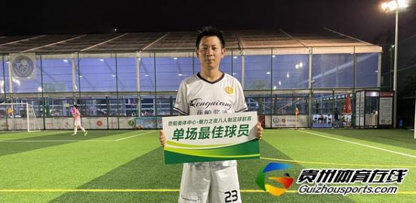 贵阳市企事业单位八人制 黔灵FC7-1小迷弟食品