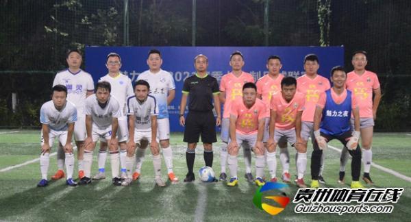 魅力之夜2021赛季7人制足球夏季联赛 云上未来5-5FS