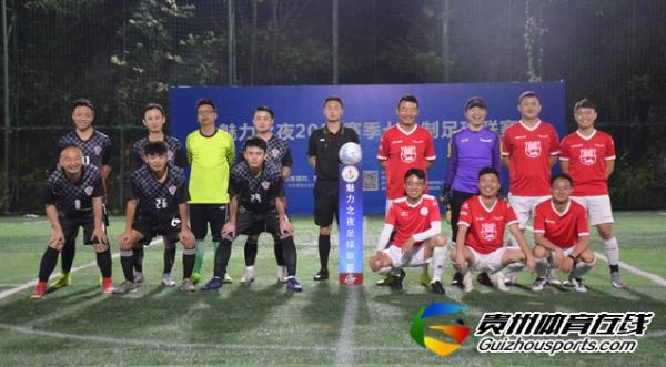 魅力之夜2021赛季7人制足球夏季联赛 蓝翼1-5慕念·民宿